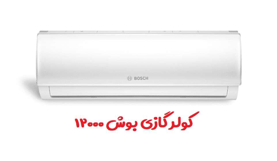 کولر گازی بوش 36000