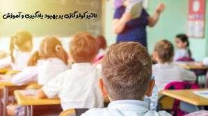 تاثیر کولر گازی بر بهبود یادگیری دانش آموزان