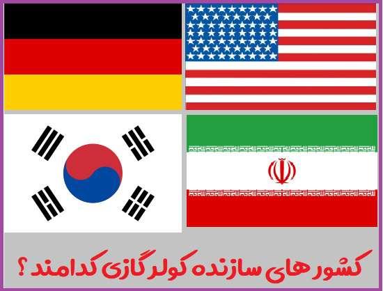 کولر گازی بوش و گری و اجنرال و ال جی و سامسونگ ساخت کدام کشور اند ؟