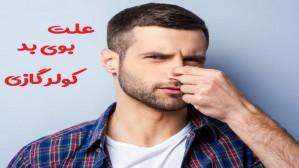 علت بوی بد کولر گازی و روش برطرف کردن آن