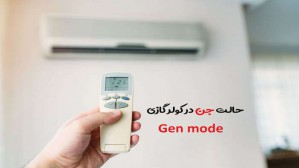 حالت جن GEN در کولر گازی چه کاربردی دارد؟